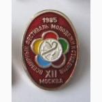 Значок «Москва. Фестиваль молодежи и студентов. XII. 1985»