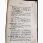 Книги Д.И.Менделеев (томы сочинений)1947-1950 год(тираж 3000 экземпляров)