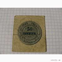 Бумажные 50 копеек 1923 года СССР