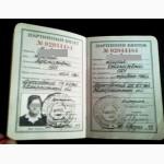 Комплект документов и знаков отличия ветерана КПСС, члена КПСС с 1925г