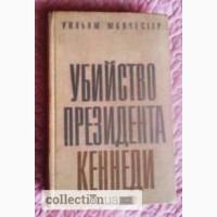 Убийство президента Кеннеди. Автор: Уильям Манчестер.1969г