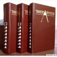 Чингиз Айтматов. Собрание сочинений в 3-х томах (комплект). Авторский сборник