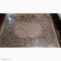 Документ посвящен 300летнему юбилею дома Романовых