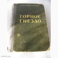 Книга Горное гнездо, Мамин-Сибярк, Свердловск 1950 год СССР