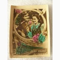 Редкая, военная, любовная открытка 1950-е СССР