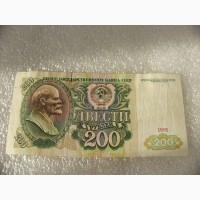 200 рублей 1991 г. СССР