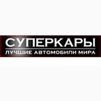 Журнальная серия Суперкары. Лучшие автомобили мира. Деагостини