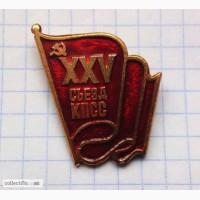 Значок «XXV съезд КПСС». Лот 2