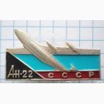 Значок «Самолет АН - 22 СССР»