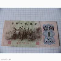 1 юань 1962 год, Китай, Рабочие и колхозники