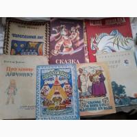 Детские книги из СССР