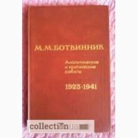 Ботвинник. Аналитические и критические работы. 1923-1941