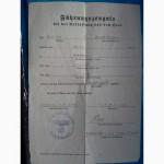 Немецкие документы