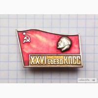 Значок «XXVI съезд КПСС». Лот 1