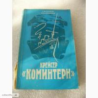 Книга Крейсер Коминтерн Черноморского флота 1990г