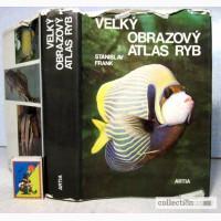 Большой Иллюстрированный атлас рыб Чешский яз. Stanislav Velk 253; obrazov 253; atlas