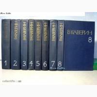 Каверин В. Собрание сочинений в 8 томах. 1980г