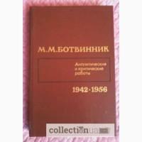 Ботвинник. Аналитические и критические работы. 1942 - 1956