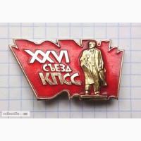 Значок «XXVI съезд КПСС». Лот 2