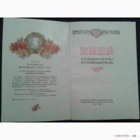 Киев. Справочник-путеводитель. 1954г. Состояние-НОВЫЙ