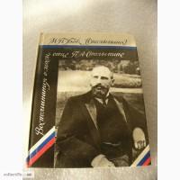 Книга Воспоминания о Столыпине, 1992 г. Сытин