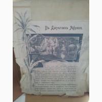 КнигаГородецкого, первое издание 1913 год