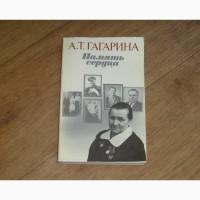 Память сердца. А.Т.Гагарина. 1985