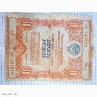 Продам облигацию на сумму десять рублей ссср 1954 года