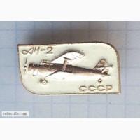 Значок «Ан - 2». СССР