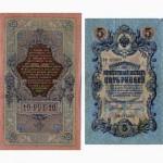 Банкноты Российской империи 1898 - 1917гг