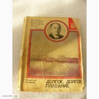 Серия -Герои Советской Родины, книга Долгое долгое плавание 1984г