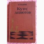 Курс дебютов. В.Панов. 1958г