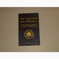 Детектив и политика.1989.Выпуск 2. Журнал