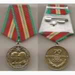 Юбилейные медали СССР. 4 шт. с документами