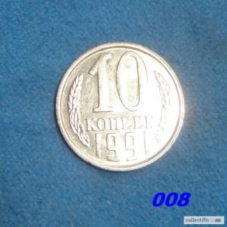 СССР 10 копеек, 1991 Отметка монетного двора: Л - Ленинград