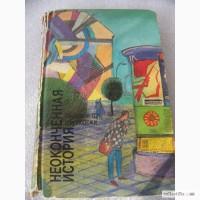 Книга - Писатели ГДР о молодёжи, СССР 1989г