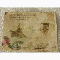 Редкая, военно-морская открытка, моряцкая 50-е СССР
