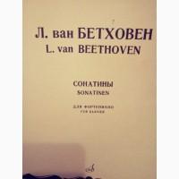 Ноты Бетховен сонатины