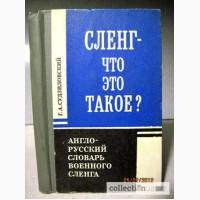 Судзиловский Г.А. Сленг-что это такое Англо-Русский Словарь Военного Сленга. 1973