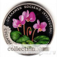 Монеты Украины. Цикламен коський, Киев