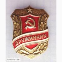 Значок «Дружинник». СССР