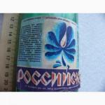 Бутылка мин.вода Российская 1975г. СССР