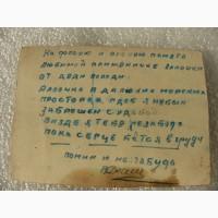 Редкая фото открытка - О любви навеки помни, 50-е СССР