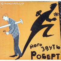Постер кинокомедия Его зовут Роберт