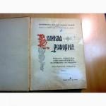 Продам книгу из 6-ти томника - Великая Реформа. 19 февраля 1861 года. Том I