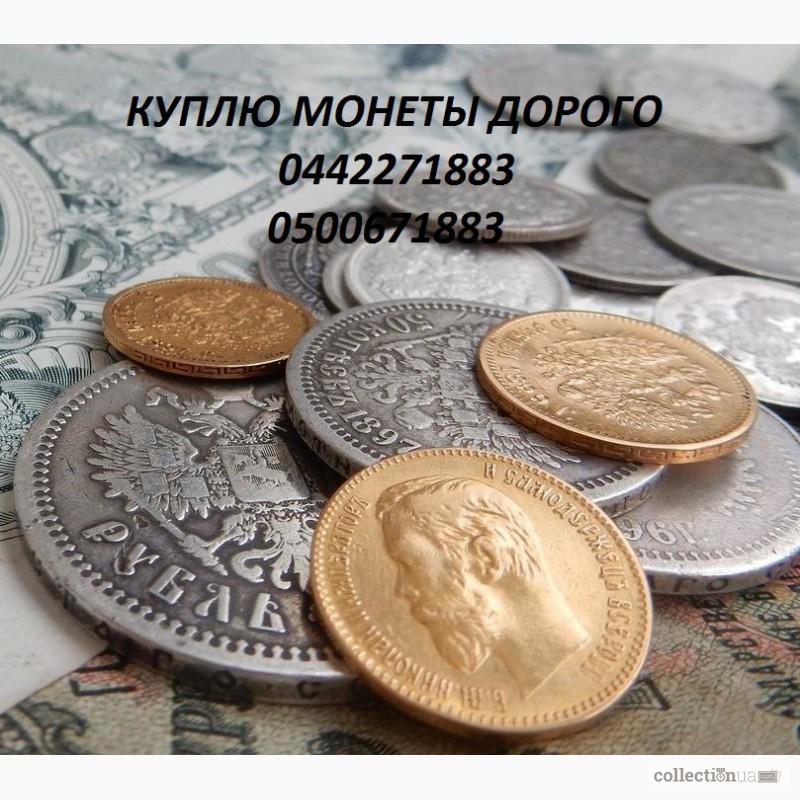 Фото 2. Куплю монеты Украины, СССР и царской России. Продать монеты дорого
