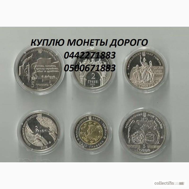 Фото 3. Куплю монеты Украины, СССР и царской России. Продать монеты дорого