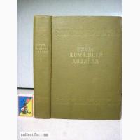 Книга домашней хозяйки. Кулинария, кройка и шитьё 1958 Богачов