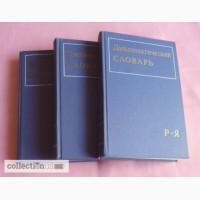 Дипломатический словарь в 3-х томах (комплект). А. Громыко, И.Земсков