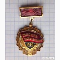 Значок «Победитель соцсоревнования 1979г.». СССР